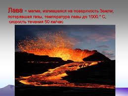 Презентация к уроку географии по теме Вулканы й класс Назад