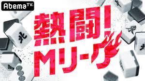 熱闘 m リーグ