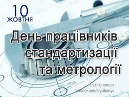 Картинки по запросу день працівників стандартизації та метрології