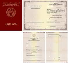 О возможности получить диплом государственного образца о  Образец диплома