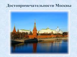 Урок окружающего мира по теме Путешествие по Москве Московский  Назад