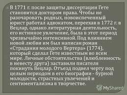 Презентация на тему Иоганн Вольфганг Гете Скачать бесплатно и  7 В 1771 г после защиты диссертации
