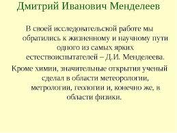 Практическая деятельность Дмитрия Ивановича Менделеева в области  Описание слайда