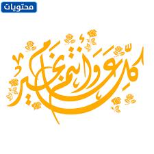كل عام وانتم بخير بمناسبة عيد الفطر المبارك 2021 - موقع محتويات