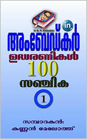 Amazon Dr B R Ambedkar Quotes 40 Malayalam Edition EBook Magnificent Disability Malayalam Quotes