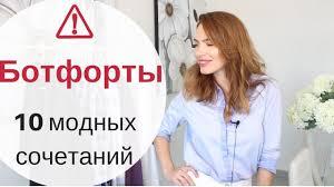 <b>Ботфорты</b>: 10 Стильных Образов с <b>Сапогами</b> | Шоппинг Влог ...