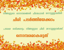 Malayalam Quotes Collection Kwikk Kwikk Amazing Death Paranayam Malayalam States