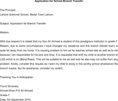 transfer letter templates for excel pdf and word application letter for school branch transfer sample