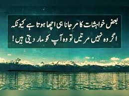 Original Islamic Quotes About Love And Life In Urdu Life Quotes