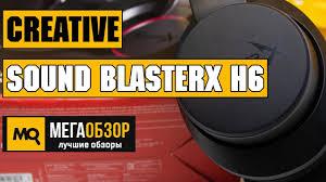<b>Creative Sound BlasterX</b> H6 обзор <b>наушников</b> - YouTube