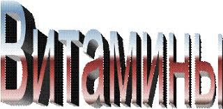 Реферат Витамины сочинение изложение работа доклад проект по  Скачать реферат Витамины сочинение Реферат на тему Исполнил студент 131 группы Мукачевского Кооперативно Финансового Комерцийного Техникума
