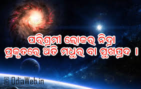 Odia Inspirational Quotes About Life Image Download 40 New Life Inspirational Images Download