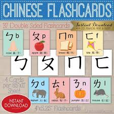 Bopomofo Chinese Flashcards Double Sided Zhuyin Flash Card Printable Language Learning Alphabet Chinese Phonics Homeschool Instant Download