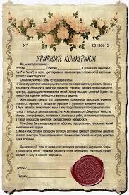 шуточные грамоты¸ свадьба Шаблоны для Фотошопа best host ru  Бланк диплома Шуточный брачный контракт
