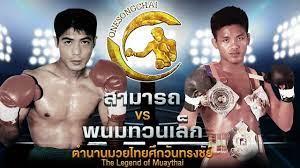 เพชรฆาตหน้าหยก !! สามารถ Vs พนมทวนเล็ก ตำนานมวยไทยศึกวันทรงชัย | The Legend  of Muaythai - YouTube