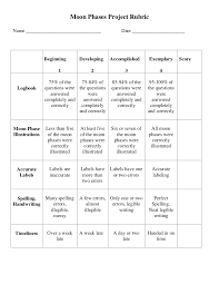 moon phases project rubric name