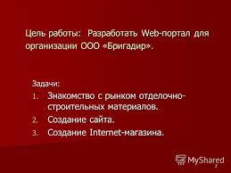 Презентация на тему Тема дипломной работы Разработка web  2 2