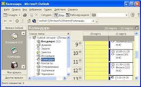Программа органайзер microsoft outlook Окно программы microsoft outlook