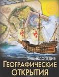 Мегаэнциклопедия кирилла и мефодия