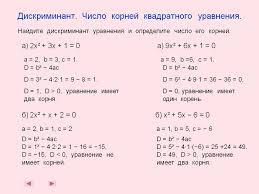 Урок по теме Решение квадратных уравнений й класс Назад
