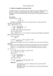 Контрольная работа для студентов курса заочного отделения по  Контрольная работа по математике 1 курс заочное отделение
