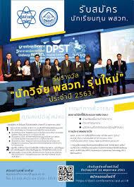 """สสวท. หนุนกำลังใจคนเก่งสร้างสรรค์ """"รางวัลนักวิจัย พสวท. รุ่นใหม่ ประจำปี  2563 - Chiang Mai News"""
