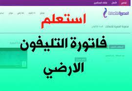 رابط استعلام فاتورة التليفون الأرضي أبريل 2021 موقع المصرية للاتصالات  بالرقم والاسم – اليوم المصري