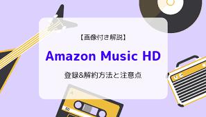 アマゾン ミュージック hd 解約