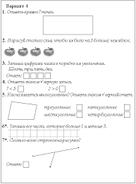 Контрольная работа за четверть класс математика  Категория Математика 1 класс