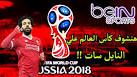 Image result for bein sport هدية العيد