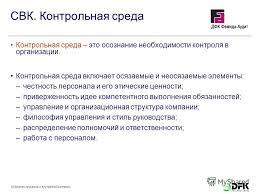 Презентация на тему Бизнес процессы и внутренний контроль  10 10