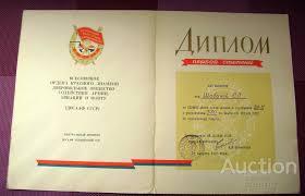 ЦК ДОСААФ УССР подпись генерала Диплом ЦК ДОСААФ УССР подпись генерала