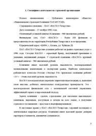 Отчет по производственной практике на примере ПАО НАСКО Татарстан  Отчёт по практике Отчет по производственной практике на примере ПАО НАСКО Татарстан