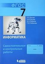 Учебники рабочие тетради и тесты < Информатика < класс  Купить