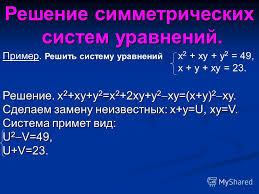 Презентация на тему Реферат по математике Методы решения  8 Пример