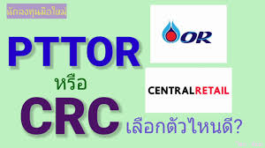 EP.217 หุ้น PTTOR หรือ CRC ipoตัวไหนน่าสนใจ [ นักลงทุนมือใหม่ ] - YouTube