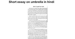 short essay on umbrella in hindi google docs
