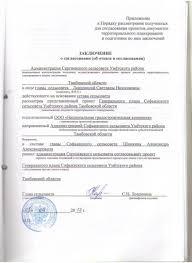 Генеральный план Администрация Уметского района