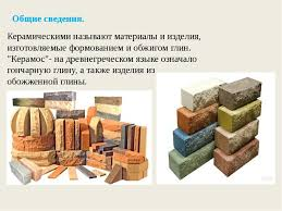 Презентация по дисциплине Строительные материалы и конструкции  Керамическими называют материалы и изделия изготовляемые фор