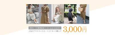 20代30代のレディースファッション洋服通販titivateティティベイト