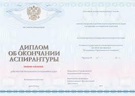 Диплом аспирантуры ФГУП Типография  диплом аспиранта