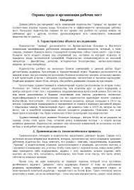 Охрана труда в Финляндии реферат по безопасности жизнедеятельности  Охраны труда и организация рабочих мест реферат по безопасности жизнедеятельности скачать бесплатно огнетушитель освещение шум помещения