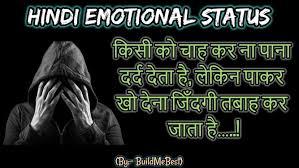 Hindi Emotional Status Life Love Quotes Sms Android تطبيقات