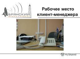 Презентация на тему Отчёт о прохождении производственной  5 Уроки выгодной рекламы Рабочее место клиент менеджера