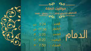 مواقيت الصلاة فى السعودية 11 - رمضان - 1440 / 16 - مايو - 2019 - YouTube