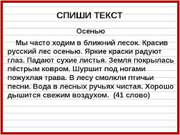 Текст для списывания Осенью четверть  СПИШИ ТЕКСТ Осенью Мы часто ходим в ближний лесок Красив русский лес осе