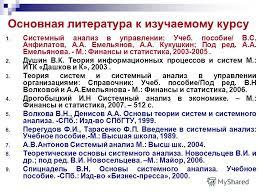 Презентация на тему ТЕОРИЯ ИНФОРМАЦИОННЫХ ПРОЦЕССОВ И СИСТЕМ  4 Основная литература