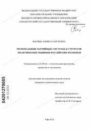 Диссертация на тему Региональные партийные системы в структуре  Диссертация и автореферат на тему Региональные партийные системы в структуре политических режимов российских регионов