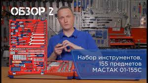 Обзор #2: <b>Набор</b> 155 предметов <b>МАСТАК</b> - YouTube