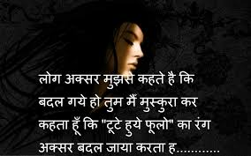 hindi sad shayari with photo